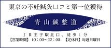 青山,鍼灸,道,王子,東京,北区,不妊,施術,体質,改善,妊娠