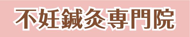 不妊鍼灸専門院,千葉,稲毛
