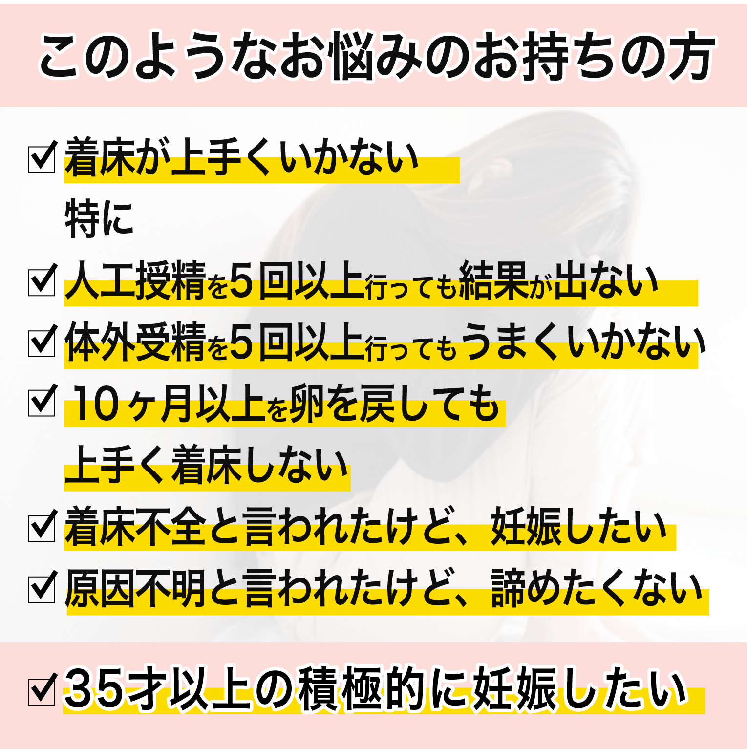 不妊鍼灸千葉美浜鍼整道悩み9