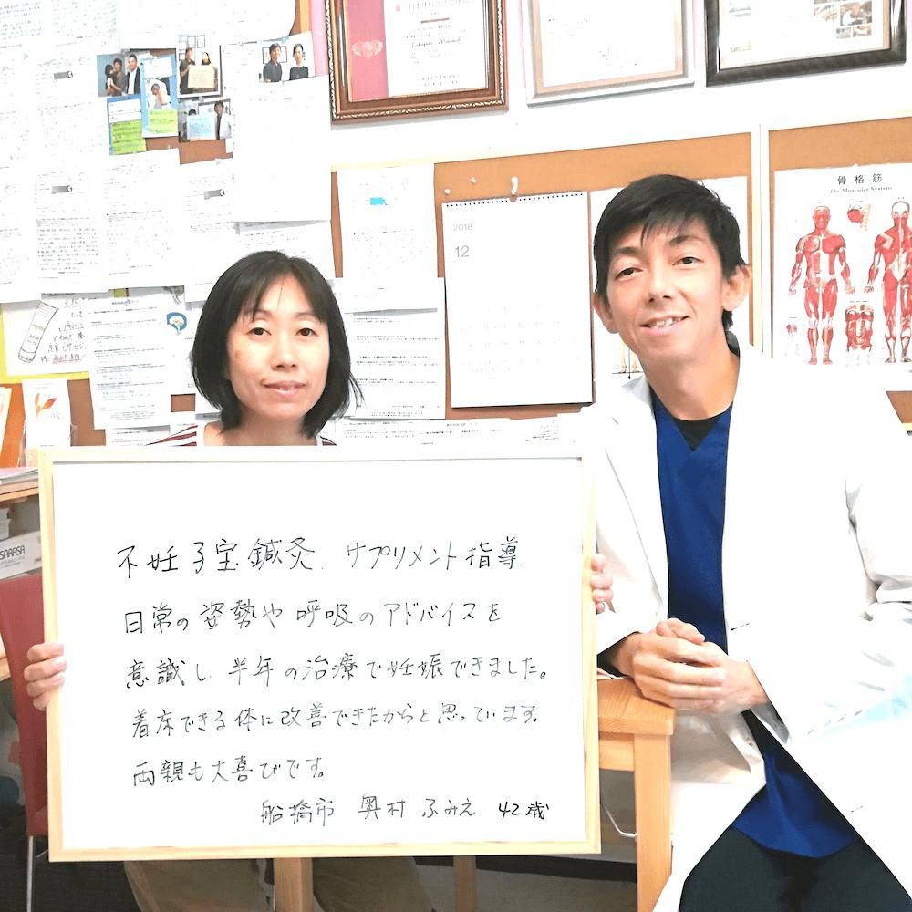 不妊鍼灸整体千葉表紙1221