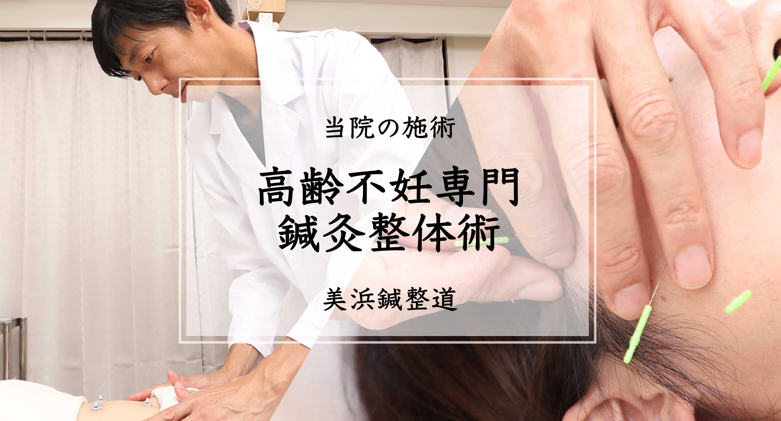 高齢不妊鍼灸整体千葉美浜鍼整道当院の施術