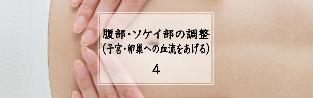 美浜鍼整道当院の施術の特長4