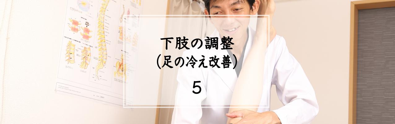 美浜鍼整道当院の施術の特長5