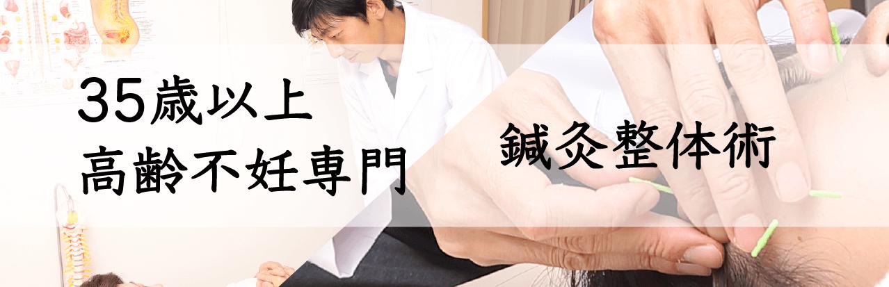 高齢不妊鍼灸整体専門千葉妊娠1つ