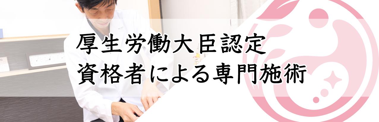 高齢不妊強み厚生労働大臣認定