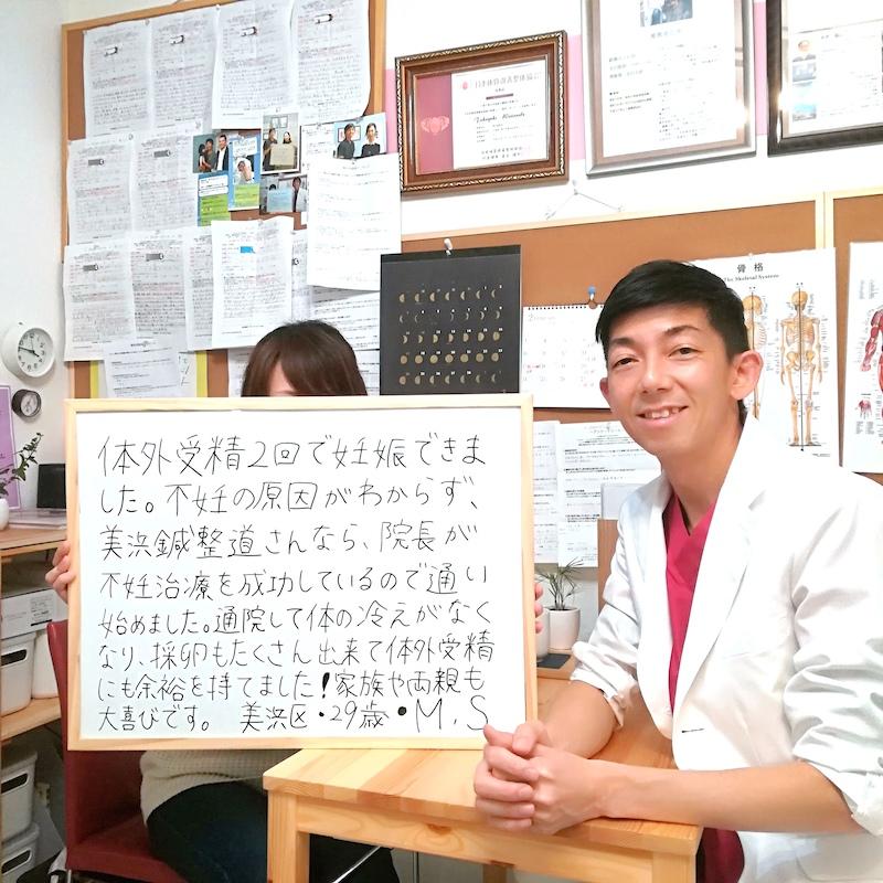 千葉県唯一高齢不妊専門鍼灸整体声007