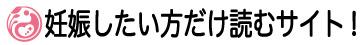 千葉県唯一の高齢専門の不妊鍼灸・整体|千葉稲毛海岸駅近|千葉不妊子宝センター美浜鍼整道