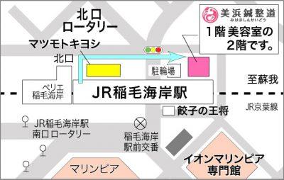 千葉の高齢不妊専門鍼灸整体院美浜鍼整道マップmap