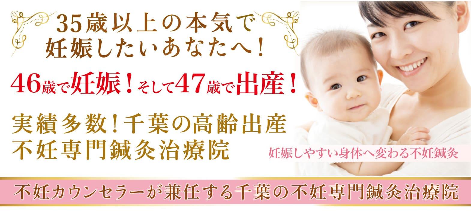 千葉県唯一の高齢出産鍼灸院